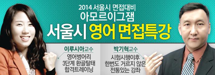 배너 서울시영어면접특강